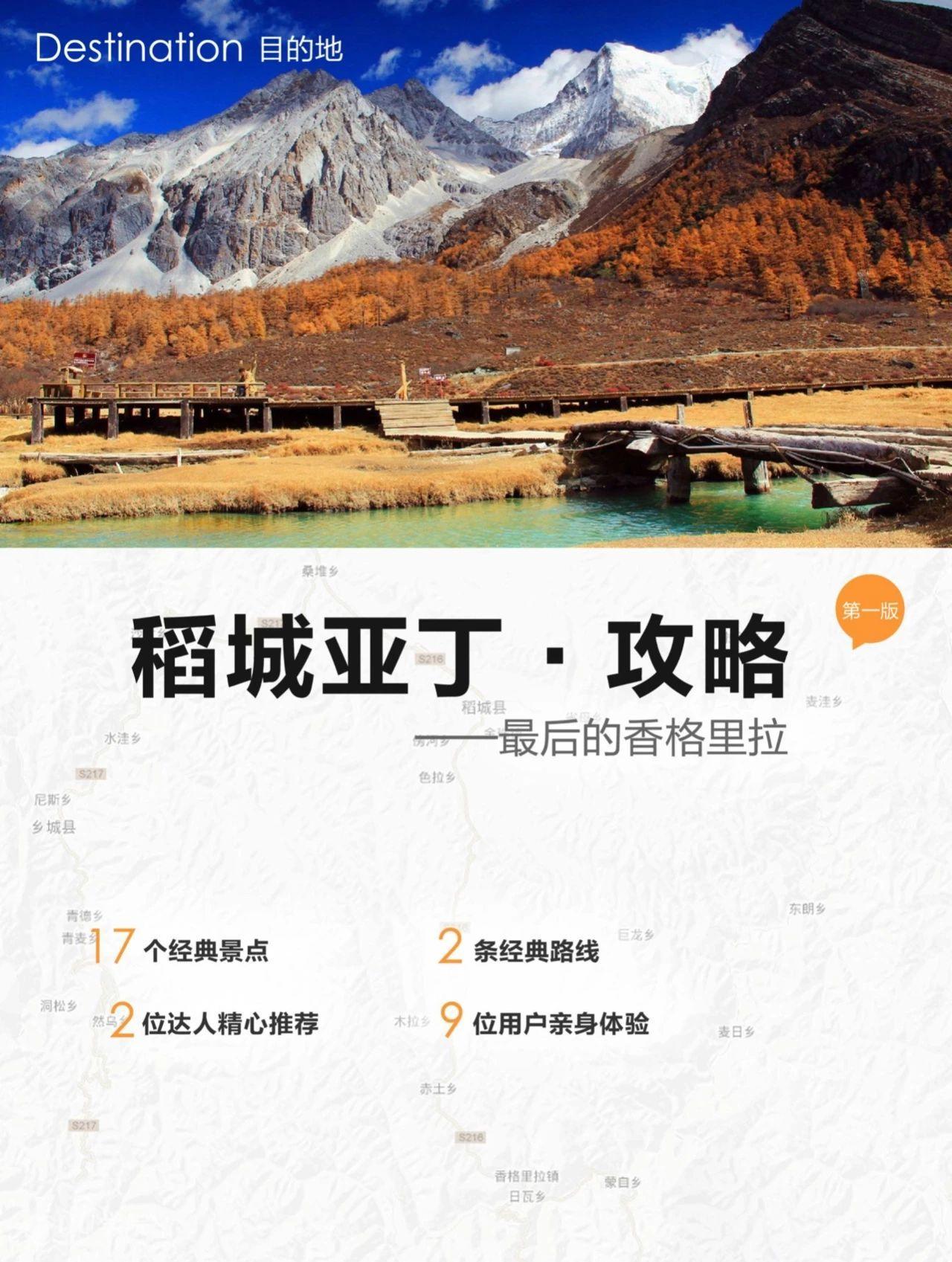 最全国内各地区各大景点旅游攻略图文版