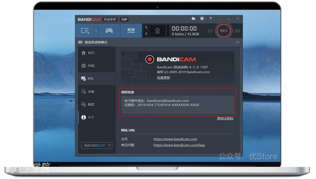 Bandicam电脑录屏软件官方249元