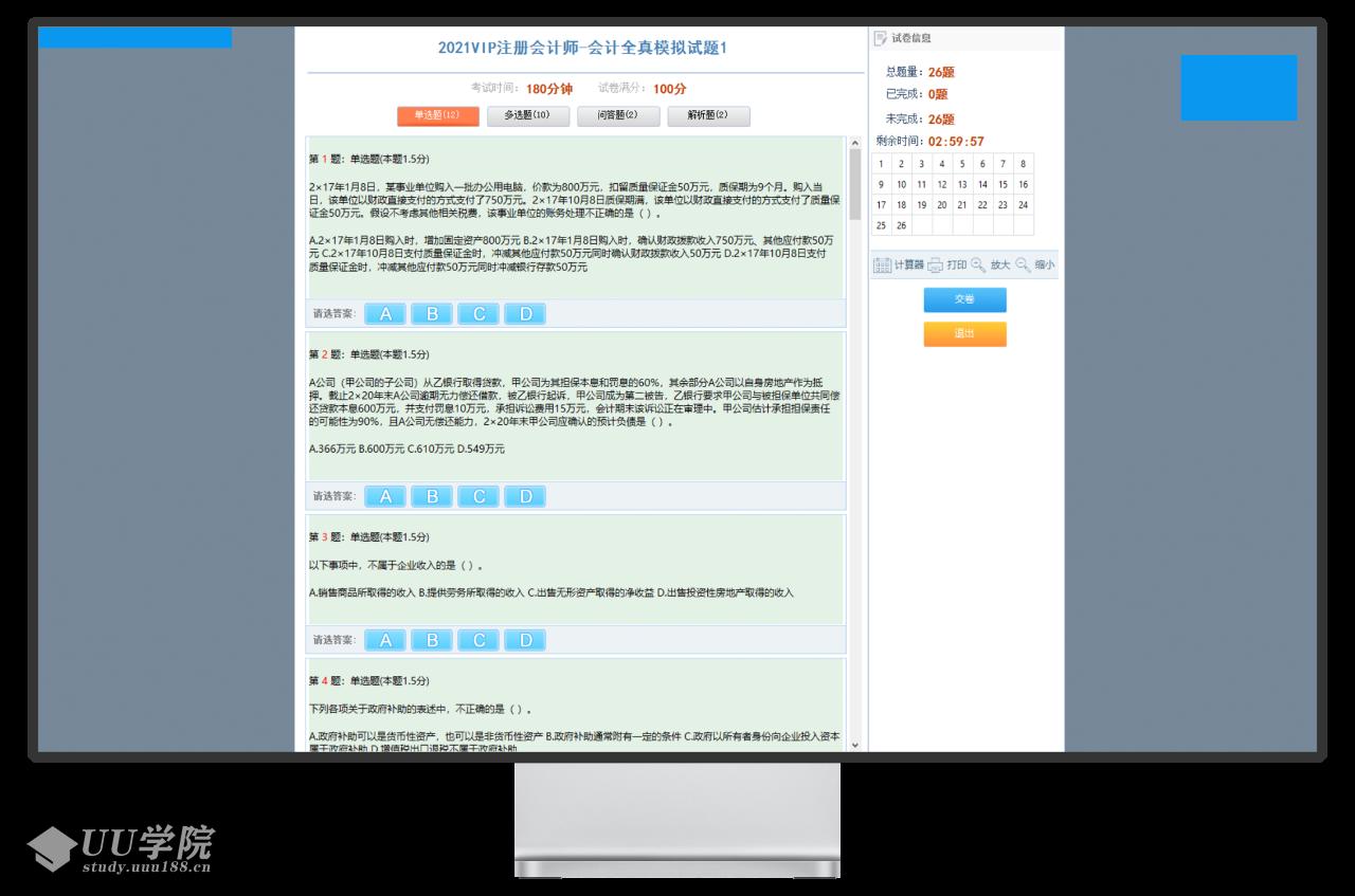 2021年的最新考试题库职业考试题库软件下载