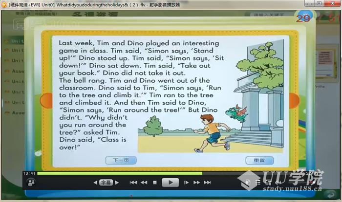 湘少版小学六年级英语上册教学视频