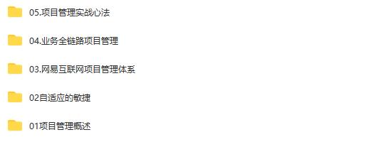 微专业曹智清-无处不在的项目管理项目经理