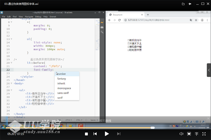 HTML+CSS 零基础到深入18天