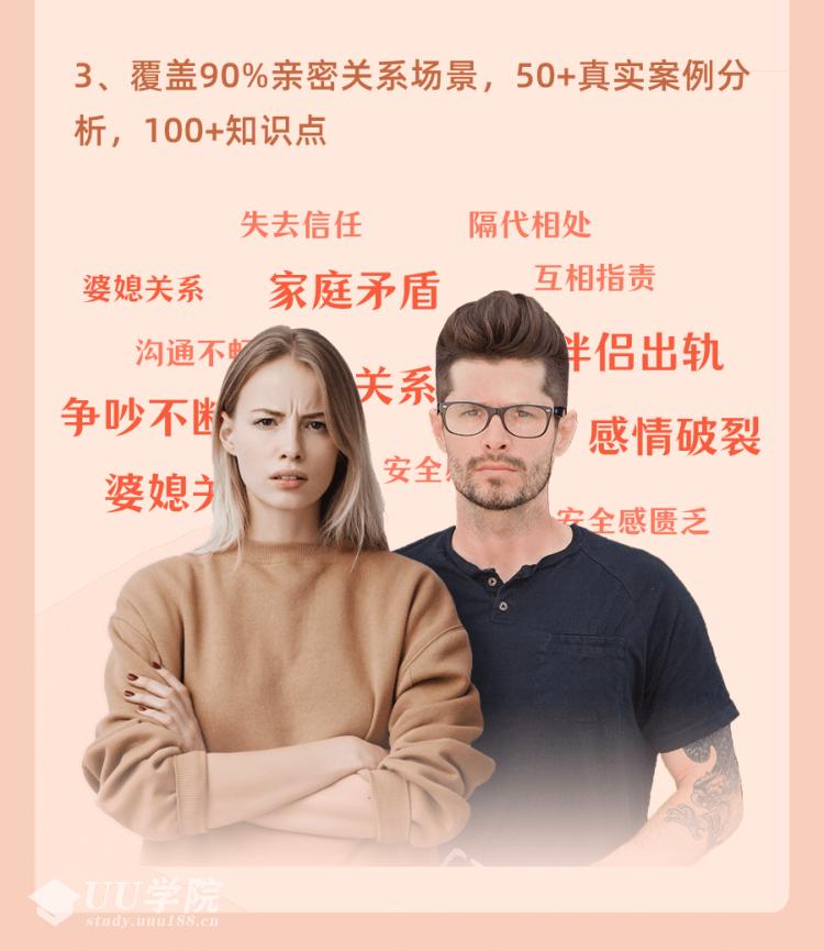 李松蔚的心理课:亲密关系24讲,收获幸福家庭