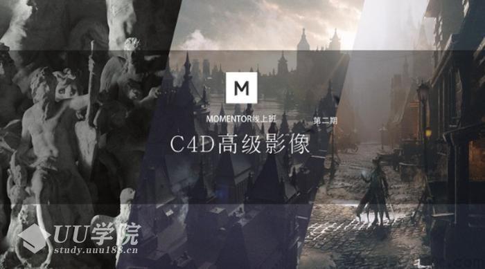 曾潇霖-曾神C4D高级影像第2期课程 MOMENTOR线上班