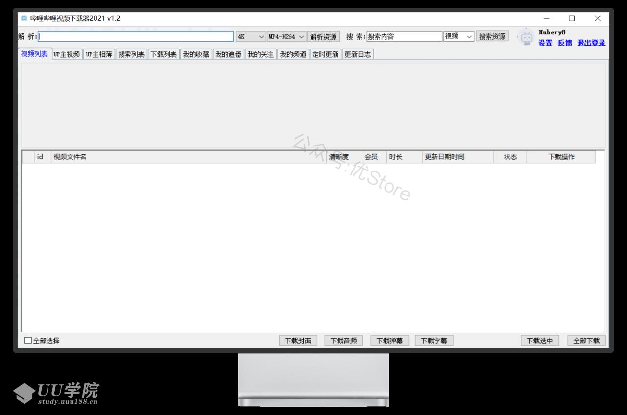怎么下载b站视频内容,下载工具教程