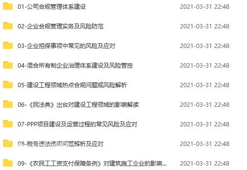 最新年公司合规与风险管理培训班【完结】