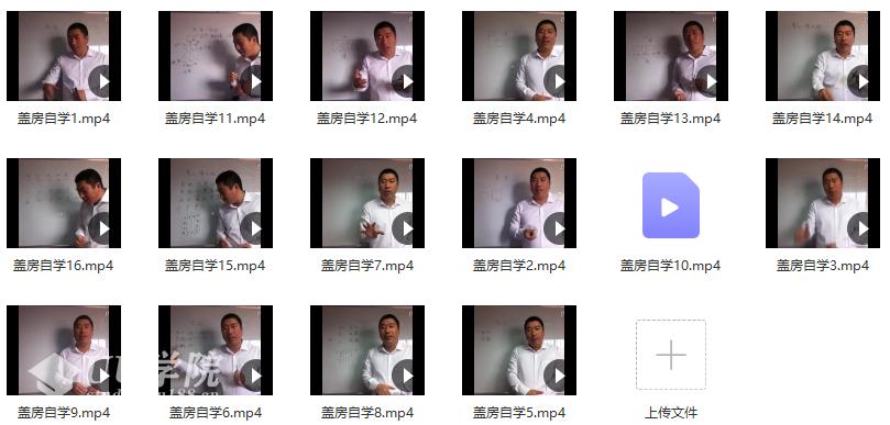 孙福来盖房阳宅风水自学16集