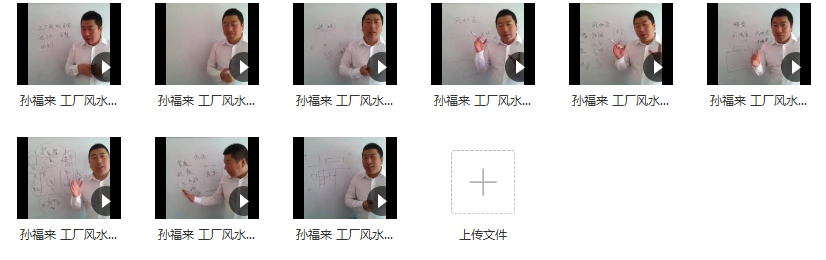 孙福来工厂风水自学9集视频
