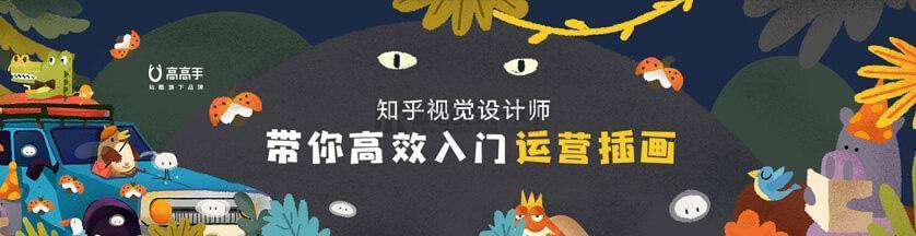 园糖唐园园运营插画速成教程【画质高清有素材】