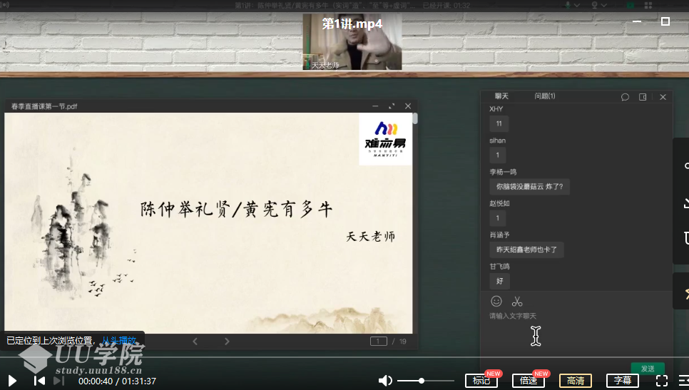 N11中考文言词汇趣味积累班2021春季直播课(第一期)