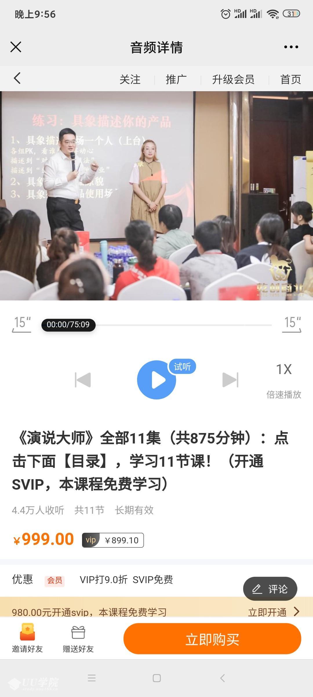 张—楠·演说大师全部11集时间课程