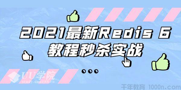 2021最新Redis 6数据库秒杀实战教程