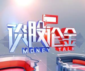【股票】谈股论金私人订制炒股课