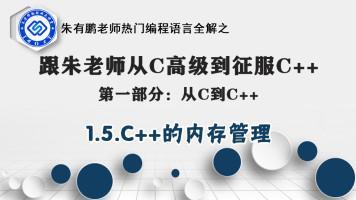 朱有鹏C++内存管理机制  视频教程