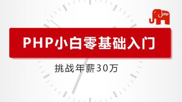 1小时学会php+mysql+易语言(1+2+3+4节全套课程)
