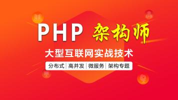 PHP高性能架构班教学视频教程 PHP架构师入门+实战教程教程