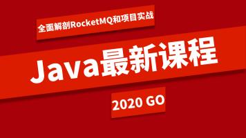 JAVA-ACE-架构师系列视频教程下载- RocketMQ(订单实战上下全集)