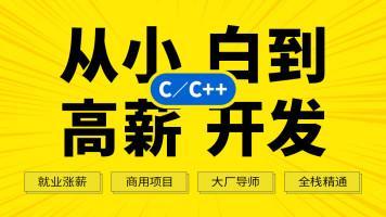 基于C++打造企业级高性能Unity服务引擎 C++网络协议开发与底层封装技术视频教程