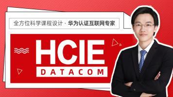 华为企业级智能ICT专家认证课程 HCIE-Intelligent Computing 华为融合架构实战