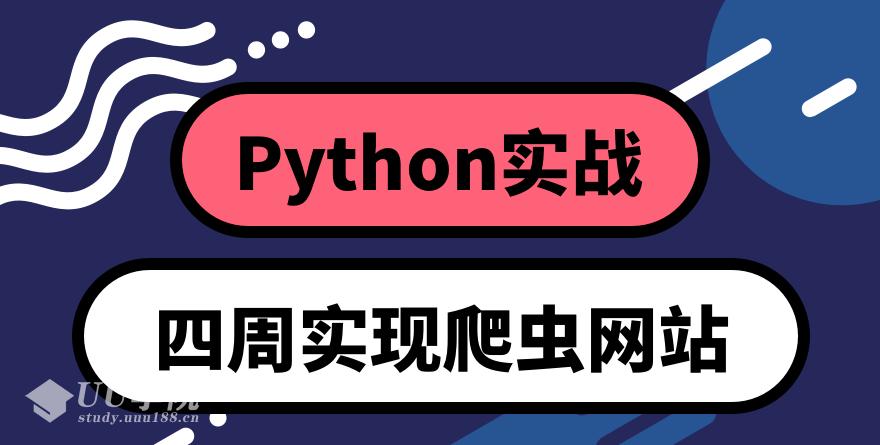 Python实战:四周实现爬虫网站包含最好的Python入门教材《魔力教程》