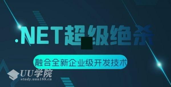 .NET超级绝杀 最新融合技术 从高级技术到高并发+Net-NoSQL+Net Core+Linux+前沿项目