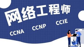 韩老师CCNA课程扩展培训 基于思科高于思科认证
