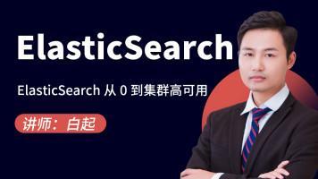 龙某学院Elasticsearch顶尖高手系列-高手进阶篇 视频教程