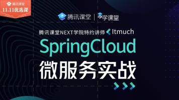 Spring Cloud 微服务实战系列学习视频教程附课件全套