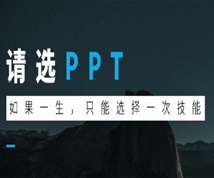 高端幻灯片PPT制作零基础视频教程(26集)