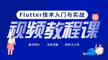 Flutter小实战视频教程