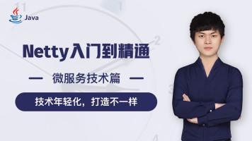 Netty5快速入门及实例视频教程(视频+源码+笔记)