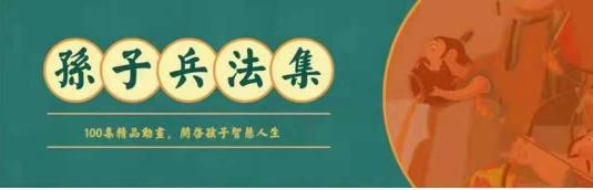 推荐孙子兵法100集动画片视频