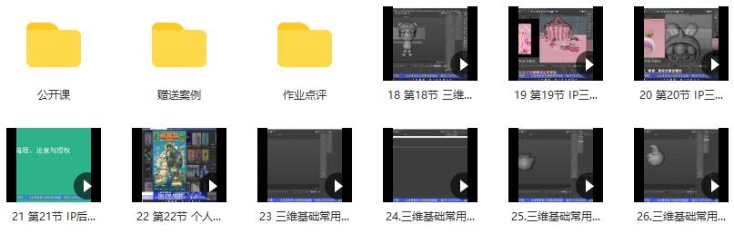 李舜IP形象设计全解实战班【完结】