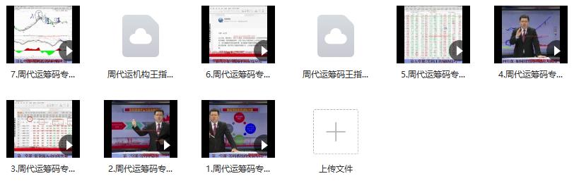 2021年周代运筹码机构王视频课 7集