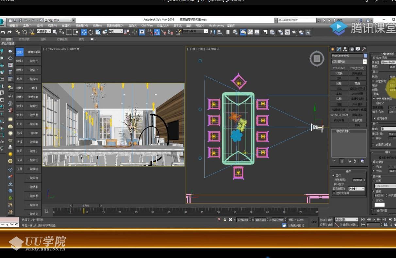 【VR写实系统班】观内外3DMAX室内效果图写实全程系统班最新年秋季班