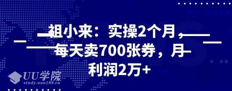 卖各种会员卡、折扣券:实操2个月,每天卖700张券,月利润2万+
