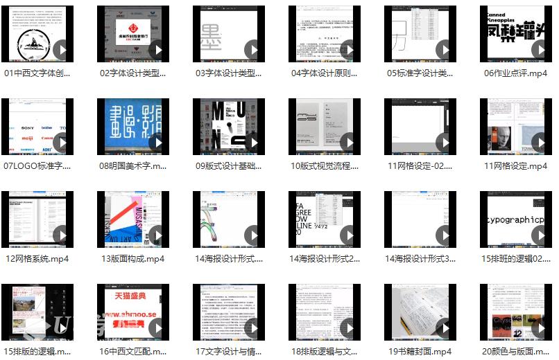 刘痕字体版式设计最新年6月结课【画质高清有课件】