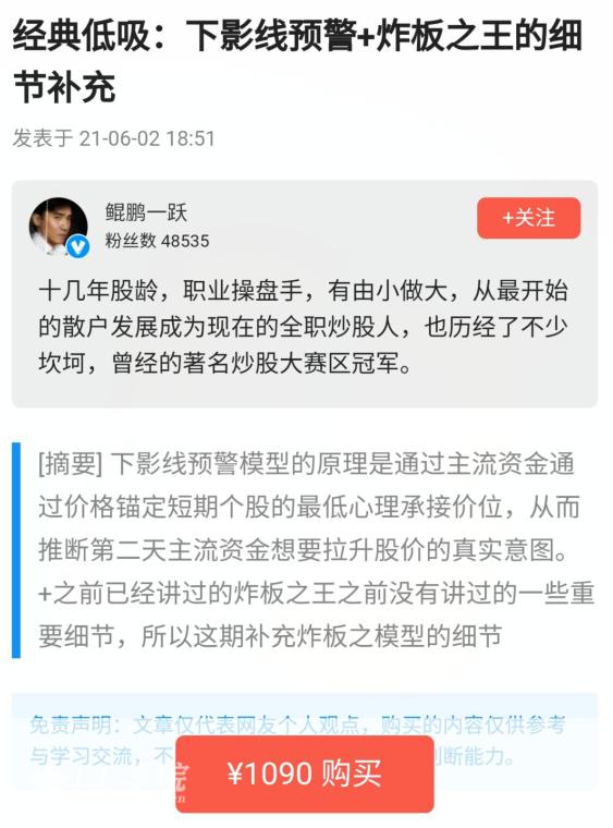 【鲲鹏一跃】经典低吸:下影线预警+炸板之王的细节补充