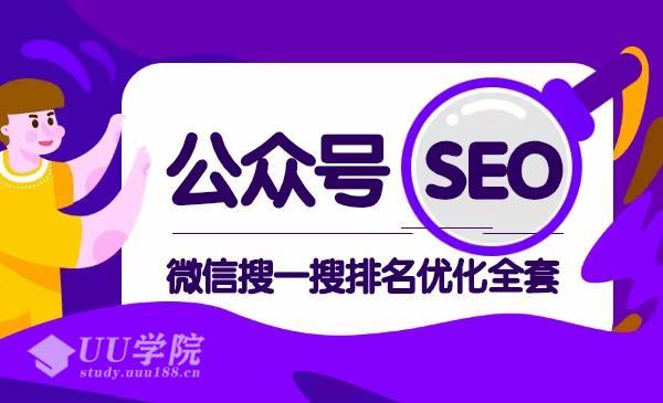 微信公众号SEO微信搜一搜排名优化全套