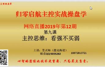 【股票】姜灵海32期必修课-归零启航主控实战操盘学教材年第12期