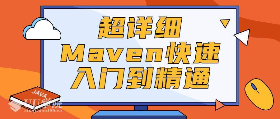 超详细Maven快速入门到精通视频教程