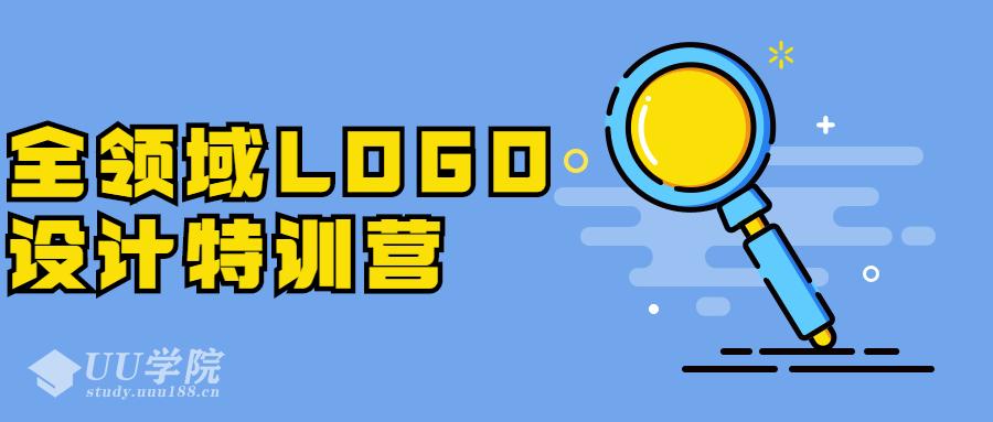 全领域LOGO设计教程方法特训营