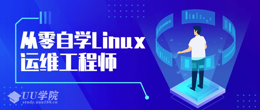 从零自学Linux运维工程师Linux系统(Centos8)