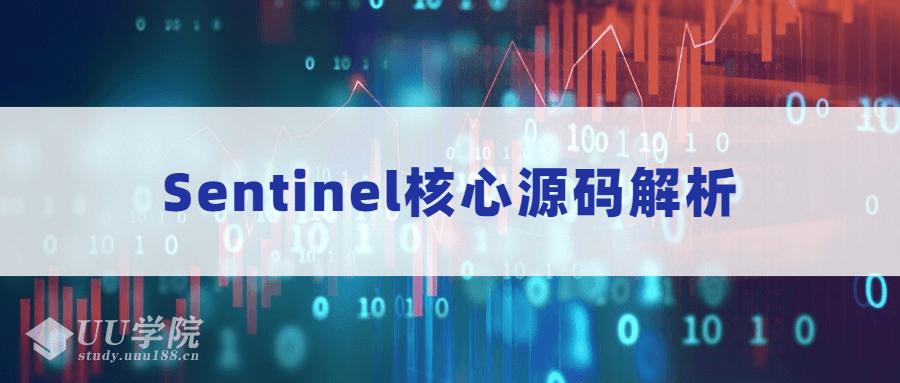 Sentinel核心源码解析核心工作流程与滑动时间窗限流算法