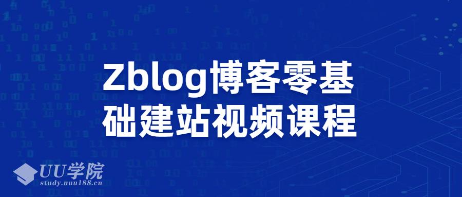 如何利用Zblog博客做网站零基础建站视频课程