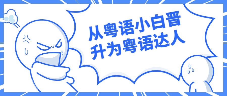 粤语学习教程怎么学习粤语