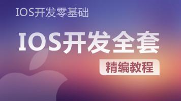 仿映客直播APP开发实战项目IOS开发实战8天课程