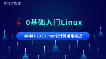 Linux运维工程师运维视频教程