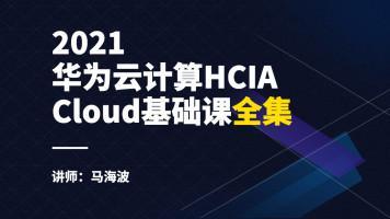 华为FusionCompute虚拟化引擎实操 乾颐堂姜老师-HCNA-Cloud认证4.0版本实战