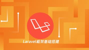 布尔教育Laravel框架P2P项目实战教程 共60课